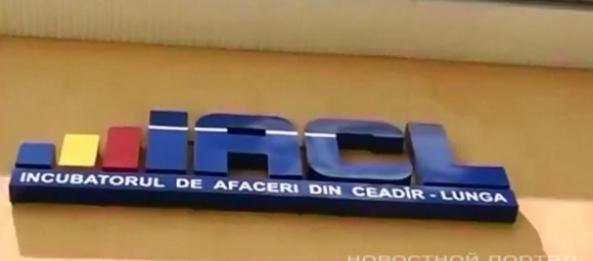 To the functioning of the Business Incubator in Ceadir-Lunga (ATU Gagauzia, Moldova) allocated 6.7 million lei