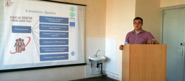 Start-up Centre of BNTU organized the session within the Republican Student Science and Technology Conference