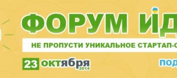 The Ideas Forum in Kharkiv