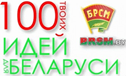 100 Ideas for Belarus Belarusian Republican Youth Union
